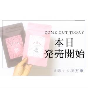 新商品「#恋する漢方茶」ついに本日より販売開始!!
