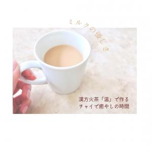 「漢方茶」×「ミルク」のやさしさ。【心と身体を潤したいときのお守り茶】
