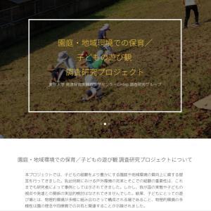 「園庭・地域環境での保育/子どもの遊び観 調査研究プロジェクト」ホームページができました
