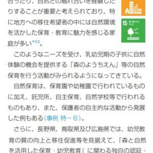 乳幼児の自然保育について、林野庁「森林・林業基本計画」に声を届けませんか? 7/20〆