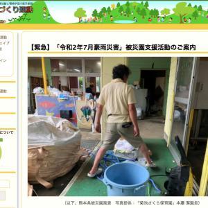 「令和2年7月豪雨災害」被災園支援:JP子どもの森づくり運動推進ネットワークさんより