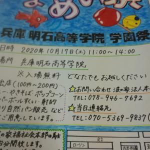 兵庫明石高等学院  学園祭です。