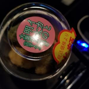 和歌山県の有田川町のローソンでイカと大葉の包み揚げ買いました