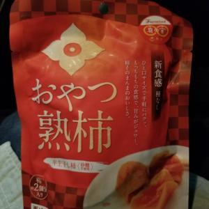 和歌山県の湯浅町のローソンでおやつ熟柿買いました