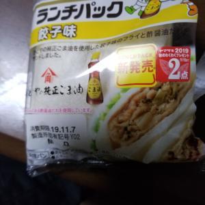 和歌山県の有田川町の広岡で餃子のランチパック買いました