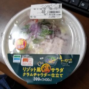 和歌山県の有田川町のファミリーマートでサラダ風リゾット買いました