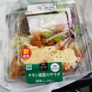 和歌山県の有田川町のファミリーマートでチキン南蛮のサラダ食べました