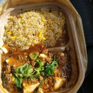 和歌山県の有田川町のセブンイレブンで鍋炒めチャーハンと麻婆豆腐のお弁当を買いました