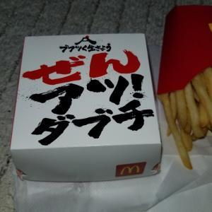 和歌山県の湯浅町のマクドナルドでぜんアツダブチ買いました