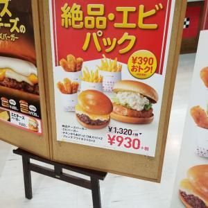 和歌山県のイズミヤだったと思いますがロッテリアでハンバーガー食べました