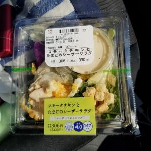 和歌山県有田川町のローソンでシーザーサラダのスモークチキン食べました