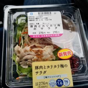 和歌山県の有田川町のローソンで豚肉と梅のカリカリサラダ買いました