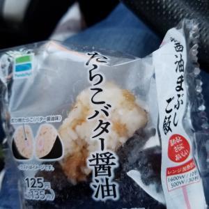 和歌山県の有田川町のファミリーマートでたらこバターおにぎり食べました