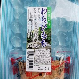 和歌山県の有田川町のエイトマートンでわらび餅買いました