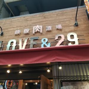 大阪の京橋にあるラブアンド29でステーキ弁当を買いました