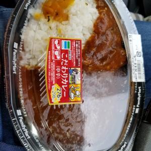 和歌山県の有田川町にあるファミリーマートでこだわりカレーのカレーライス食べました