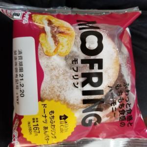 和歌山県の湯浅町にあるローソンでまほりんというドーナツを食べました