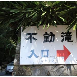 久しぶりの箱根♪ ~不動滝~