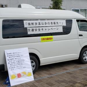 下野警察署 交通安全キャンペーン