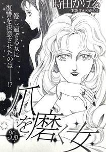 【宣伝】 別冊家庭サスペンス8月号【再録】
