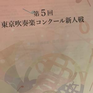 第5回東京吹奏楽コンクール新人戦 金賞頂きました