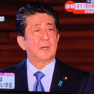 明日、7都道府県緊急事態宣言