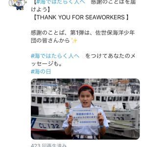 日本海事広報協会 海ではたらく人へ 感謝のことばを届けよう