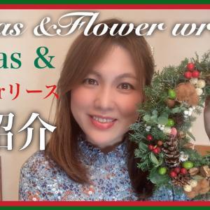【YouTube】Xmas &Flowerリースご紹介 更新しました