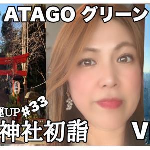 【YouTube】XEX ATAGO GREEN HI LLS &愛宕神社初詣