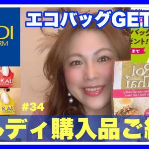 【YouTube】カルディ購入品紹介