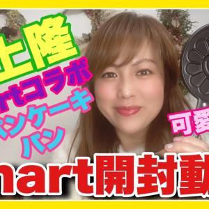 【YouTube】本日19時UPします smart村上隆コラボ お花のパンケーキパン