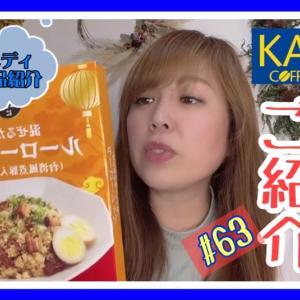 【YouTube】カルディ台湾フェア購入品ご紹介part2