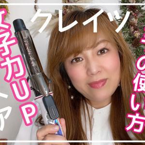 【YouTube】 【超初心者も安心✨女子力 UPコテで可愛い外巻きヘアの作り方】