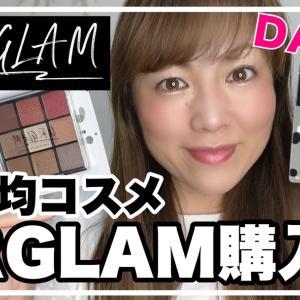 【YouTube】YouTube初めて7か月経ちました URGLAM購入品ご紹介