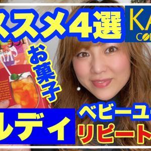 【YouTube】カルディおススメ4選