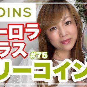 【YouTube】3coins大人気オーロラグラス開封動画 #75