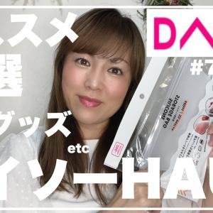【YouTube】DAISO HAULおススメ8選