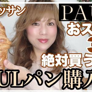 【YouTube】PAUL絶対買うべきおススメ3選 PAULパン購入品