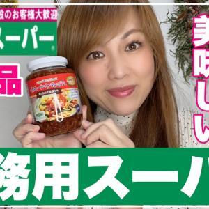 【YouTube】業務用スーパー購入品ご紹介part5 #81