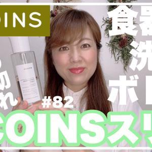 【YouTube】3COINS大人気売り切れ続出食器用洗剤ボトルご紹介 #82