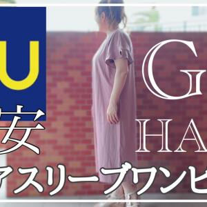 【YouTube】GUHAUL フレアスリーブワンピースetc購入品ご紹介