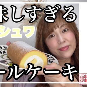 【YouTube】おススメスイーツ美味しすぎる治一郎ロールケーキ
