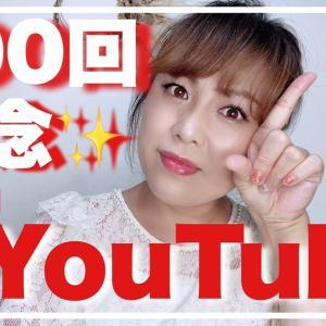 【YouTube】【YouTube】㊗️YouTube動画100回達成✨語り動画✨後編