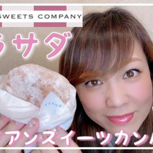 【YouTube】マラサダ専門店ハワイアンスイーツカンパニー
