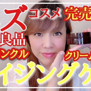 【YouTube】噂のバズコスメ エイジングケア薬用リンクルケアマスク無印良品