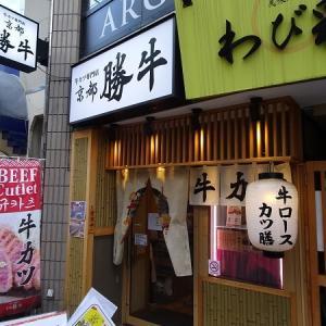 献血&牛ソースカツ丼!