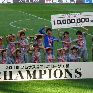 なでしこリーグ、5連覇!