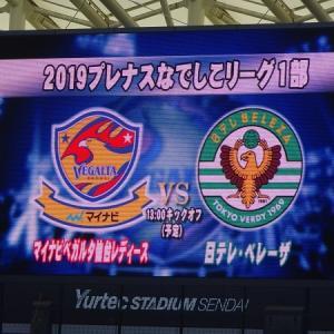 2019年、なでしこリーグ最終戦!