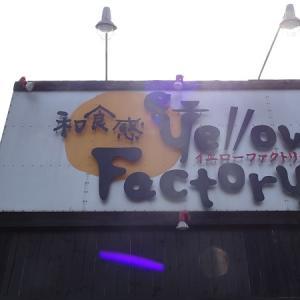 Yellow Factory で昼食!