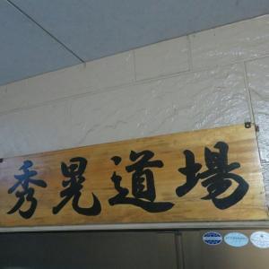 スポーツの日は、秀晃道場で練習!